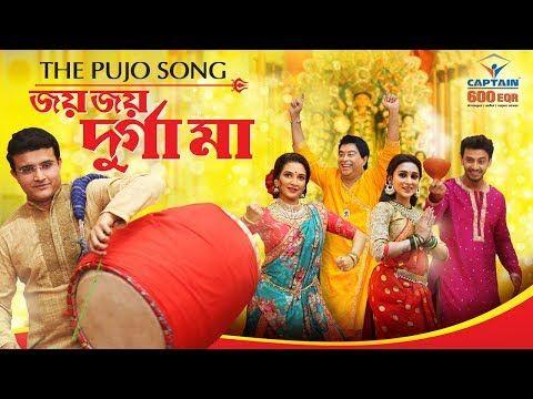 YouTube | subhashree | Bengali song, Durga maa, Durga puja
