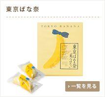 東京Banana 機場就有賣 - 老姐