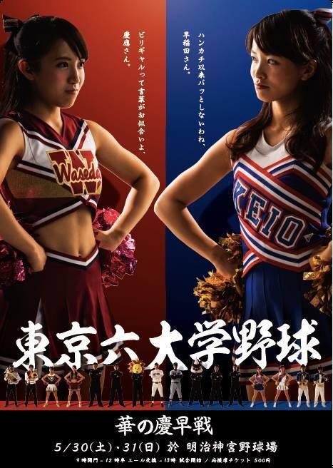 大学野球の早慶戦・慶早戦のポスター