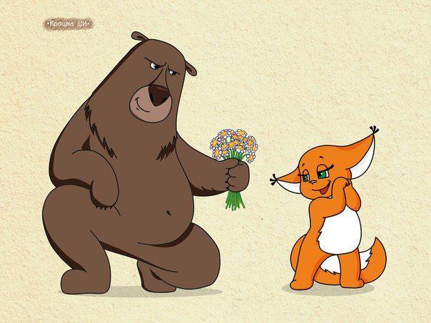 Картинки статусы, медведь и лиса прикольные картинки