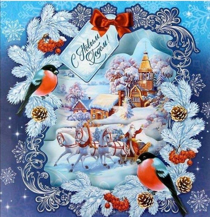 ему пути картинки открытки с новым годом и рождеством 2019 исследователи данной