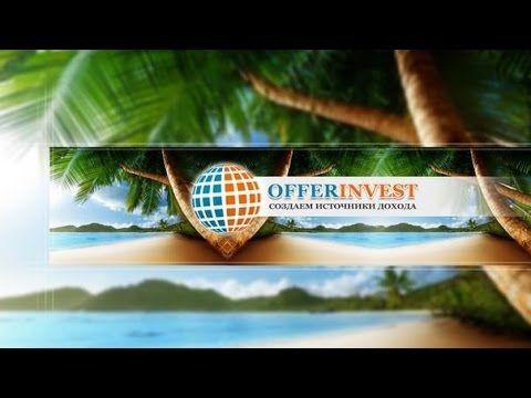 Новая презентация клуба офферинвест Offerinvest Club
