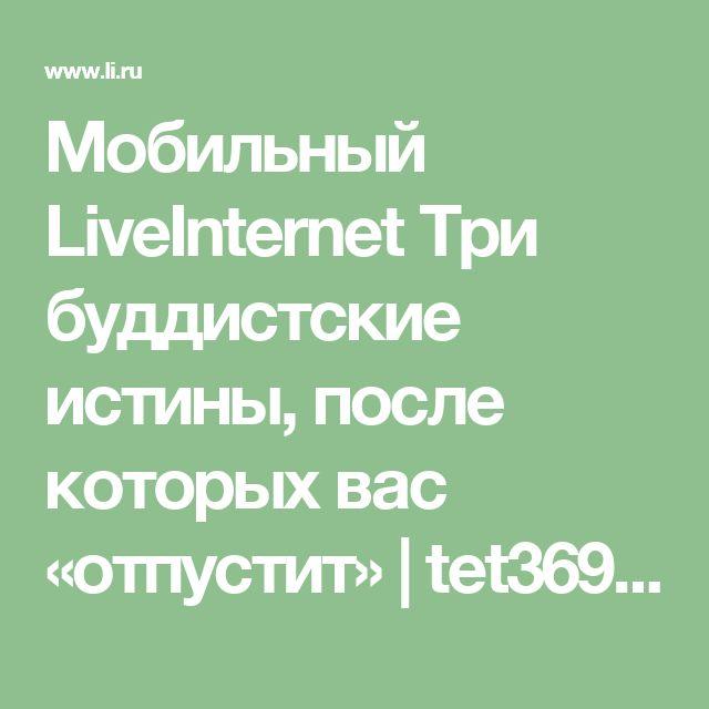 Мобильный LiveInternet Три буддистские истины, после которых вас «отпустит» | tet369 - Блог хорошего настроения:) |