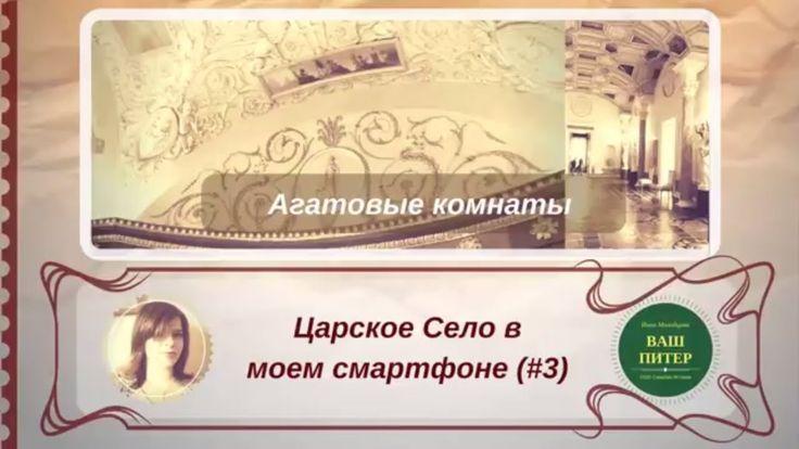 ВАШ ПИТЕР. Экскурсии в Петербурге. #Агатовые комнаты - #Царское Село в м...