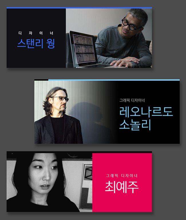 타이포그래피 서울-디자이너의 즐겨찾기 1순위! 엉뚱상상 블로그 라이프