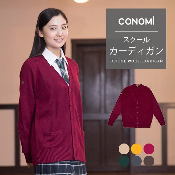 Conomi: high school student junior high school school uniform school – School outfits highschool winter shirts