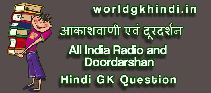 आकाशवाणी एवं दूरदर्शन All India Radio and Doordarshan  GK Question - http://www.worldgkhindi.in/?p=1685