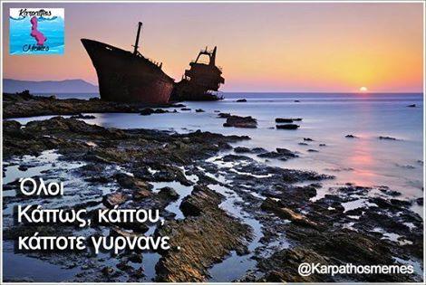 Karpathos Shipwreck at Afiartis