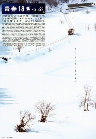 青春18きっぷ|旅は、真っ白な画用紙だ。 2005