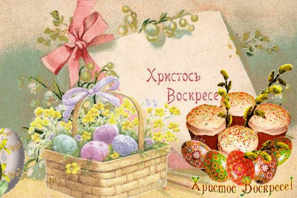 Винтажная открытка к Пасхе - Христос Воскресе! - Пасха 2017 открытки поздравления