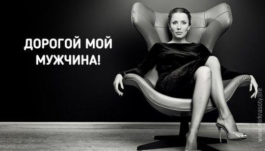 У некоторых женщин настоящий иммунитет к тому, как мужчины запудривают мозги, пускают пыль в глаза, рассказывают сказки, вешают лапшу на уши… Эти женщины не ведутся на дешевые уловки, знают себе цену и всегда держат планку. Нам есть, чему у них поучиться. Этот «крик души» в адрес всех мужчин написала Лилия Ахремчик, успешный психолог, красивая и […]