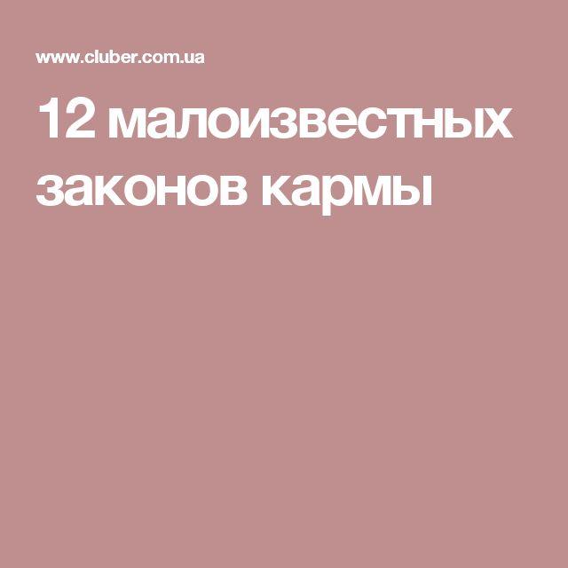 12 малоизвестных законов кармы