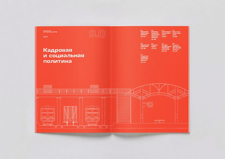 """""""TD RZD"""" ANNUAL REPORT on Behance"""