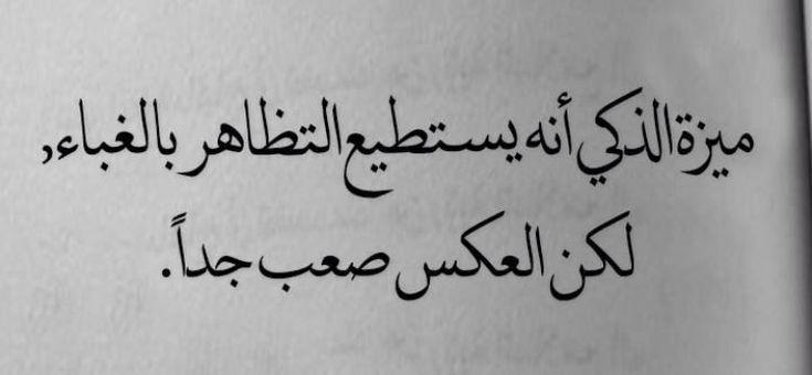 Pin By Nizar Fahmi On Arabic Arabic Quotes Quotes Arabic