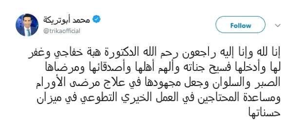 وداعا هبة خفاجي مواطنين ومشاهير يودعون دكتورة الغلابة وأبو تريكة يشعل مواقع التواصل بتغريداته عنها Math Math Equations News
