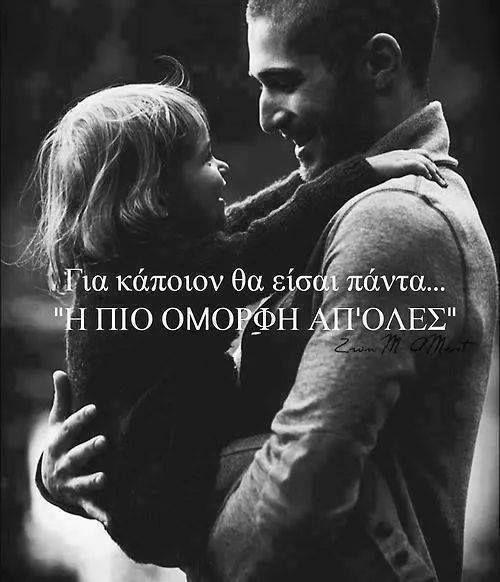 Griechische Zitate GlГјck