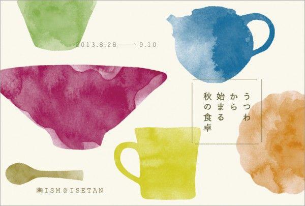 p-musette:  (『うつわから始まる秋の食卓』展DM | SA O | Shie Sato ウェブデザイン・グラフィックデザイン・アート | 帯広・札幌…