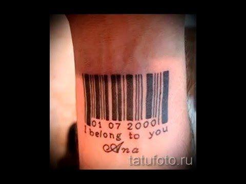 Значение тату штрих-код - смысл, история и фото