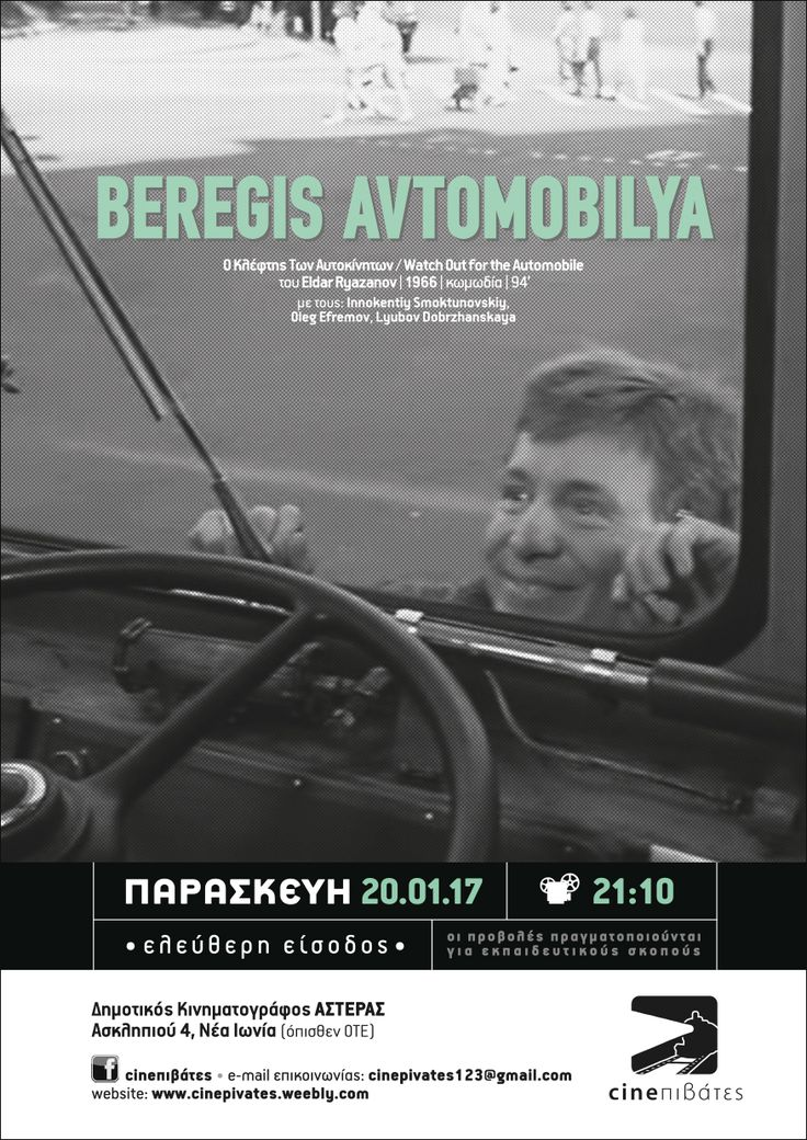 Ο Κλέφτης των Αυτοκίνητων (Beregis Avtomobilya / Watch Out for the Automobile, 1966) poster