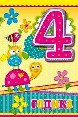 Ребенку 4 года открытки