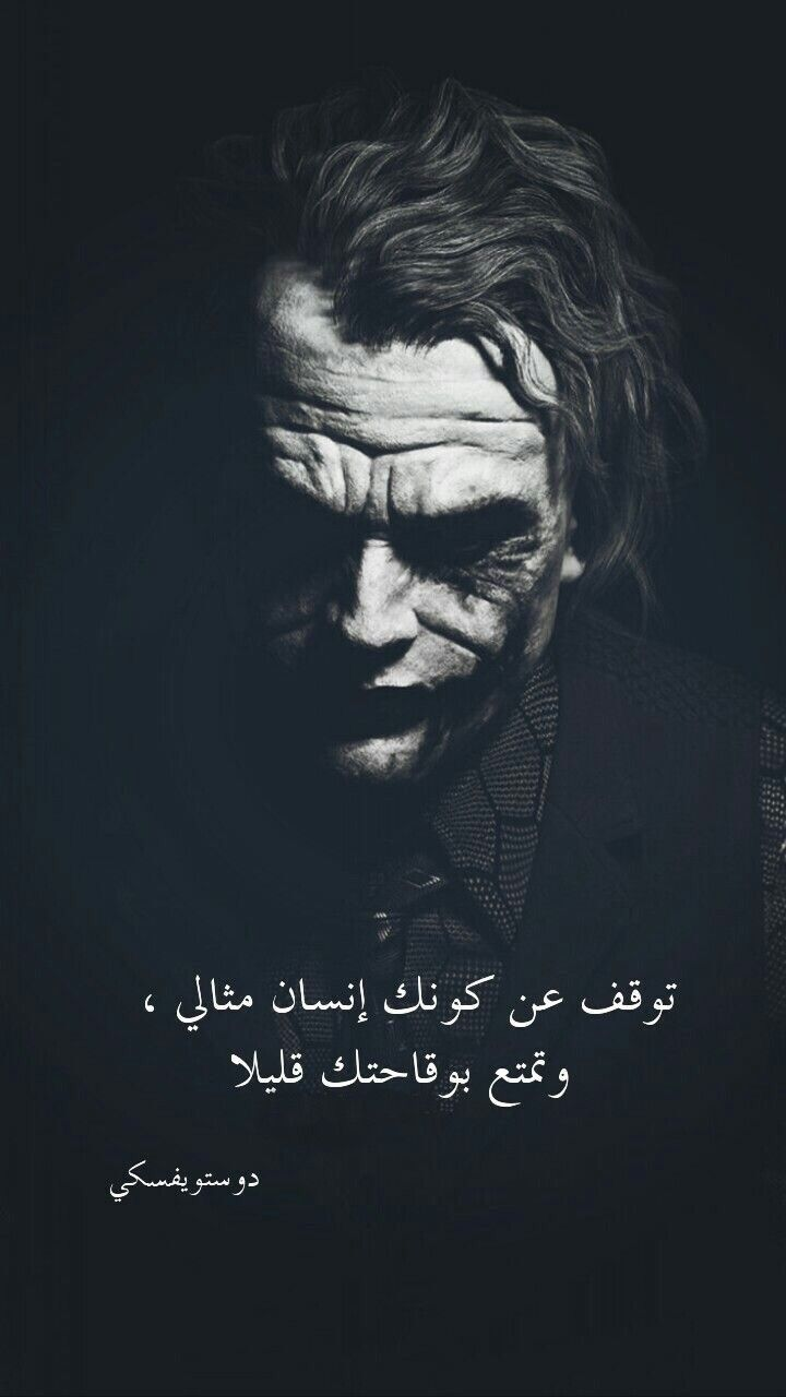 Pin By A On تصاميمي واختياراتي Joker Quotes Black Books Quotes Photo Quotes