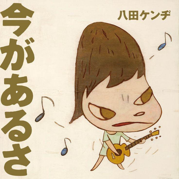 Yoshitomo Nara 2014 八田ケンヂ - 今があるさ (Kenzi & The Trips - Ima ga Arusa) [Hardna Pop HARDNAPOP-22] #albomcover #奈良美智