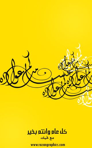 Eid AlFitr Greeting by ~razangraphics on deviantART