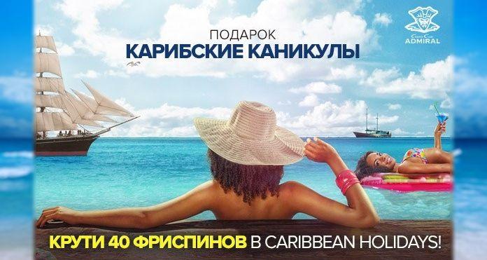 Подарок «Карибские каникулы» в онлайн казино Адмирал.