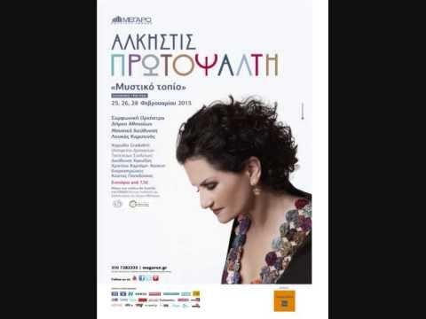 Alkistis Protopsalti  - Ave Maria (Live MMA 03-03-2015)