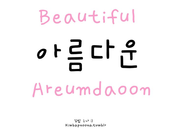466 Best Images About Learning Korean On Pinterest Language Korean Words And Learning