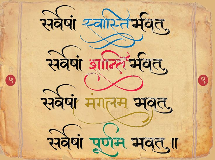 Shanti Mantra. Peace Mantra.