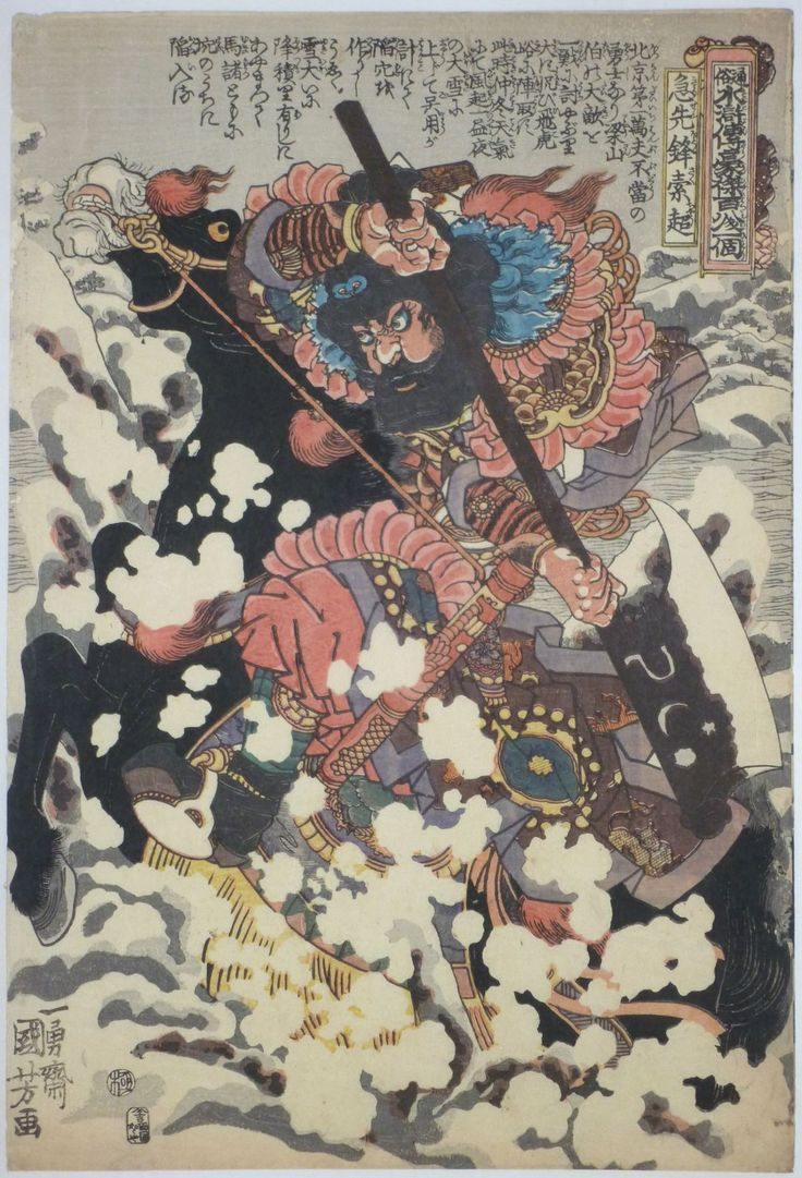 "Utagawa KUNIYOSHI ( 1798-1861 ) ~ Kyusempo Sakucho at the battle of Peking from Tsuzoku Suikoden goketsu hyaku-hachi-nin no hitori, ""The Hundred and Eight Heroes of the Popular Suikoden, One by One."""