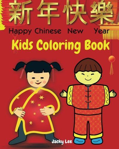 HAPPY CHINESE NEW YEAR. Kids Coloring Book.: Children Activity Books with 30 Coloring Pages of Chine
