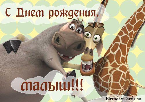 Открытка «С днем рождения, малыш» с героями мультфильма «Мадагаскар»