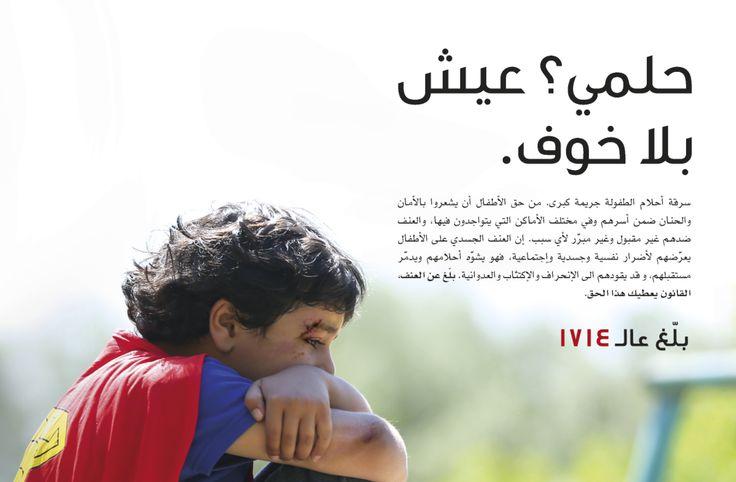 No to violence against children - Concept & Initiative
