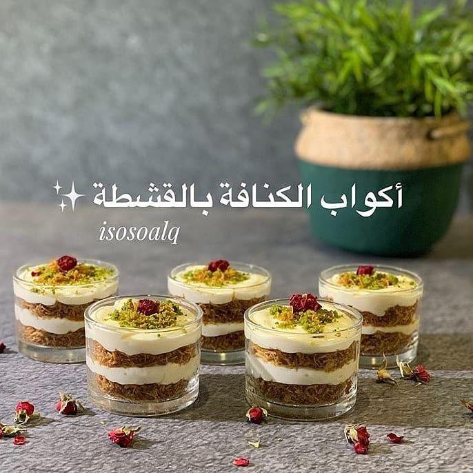 طبخات On Instagram اشهى الوصفات السهله واللذيذة وماتأخذ وقت في إعدادها تلاقوها في حسابها Monwa3t Banat Monwa3t Banat Monwa3t Desserts Mini Cheesecake Food