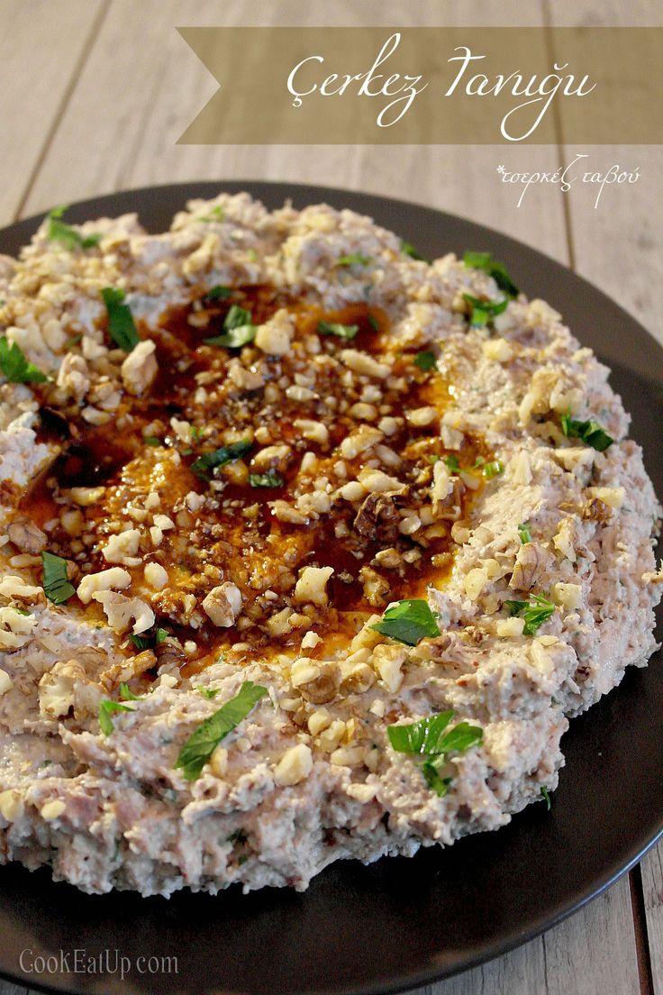 Çerkez Tavuğu – Τσερκέζ ταβού, τούρκικη κοτοσαλάτα