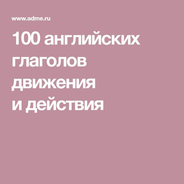 100 английских глаголов движения идействия