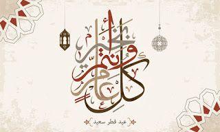 صور عيد الفطر 2020 اجمل صور تهنئة لعيد الفطر المبارك Eid Card Designs Eid Mubarak Card Eid Al Fitr