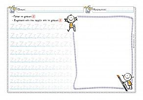 Γράφω το Ζ,ζ και ζωγραφίζω - Φύλλο εργασίας