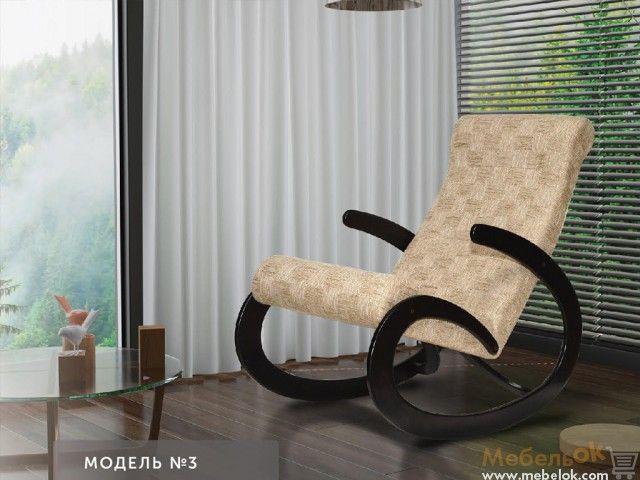 Кресло-качалка Модель №3 d в интерьере. Деревянный каркас, мягкое сидение.