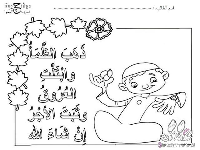 رسومات تلوين عن شهر رمضان2020 رسومات للتلوين لشهر رمضان2020 رسومات للشهر الكريم Ramadan Activities Ramadan Crafts Muslim Kids Crafts