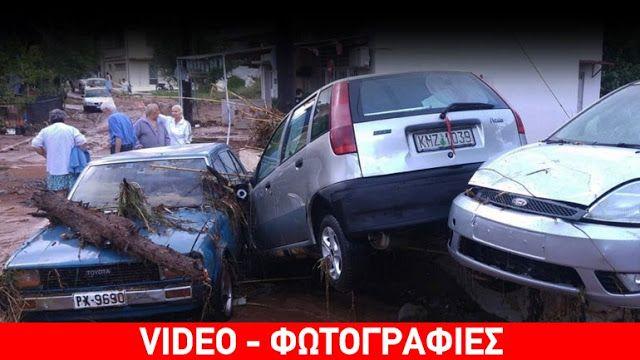 Στους τρεις ανέρχονται οι νεκροί από το σφοδρό κύμα κακοκαιρίας που πλήττει από το βράδυ της Δευτέρας πολλές περιοχές στην Ελλάδα