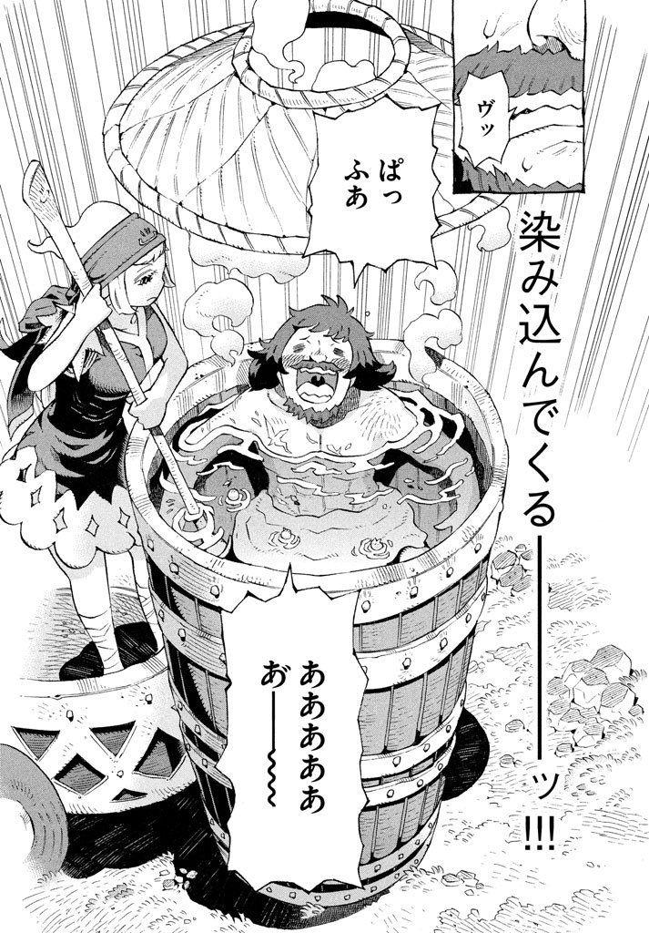 エロ 風呂 漫画