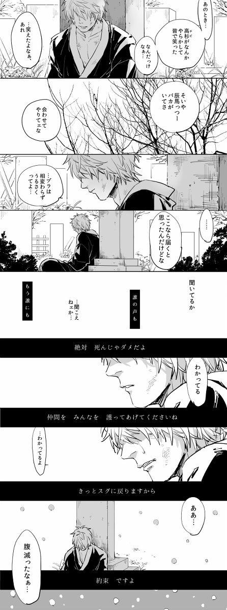 銀魂ログ [25]