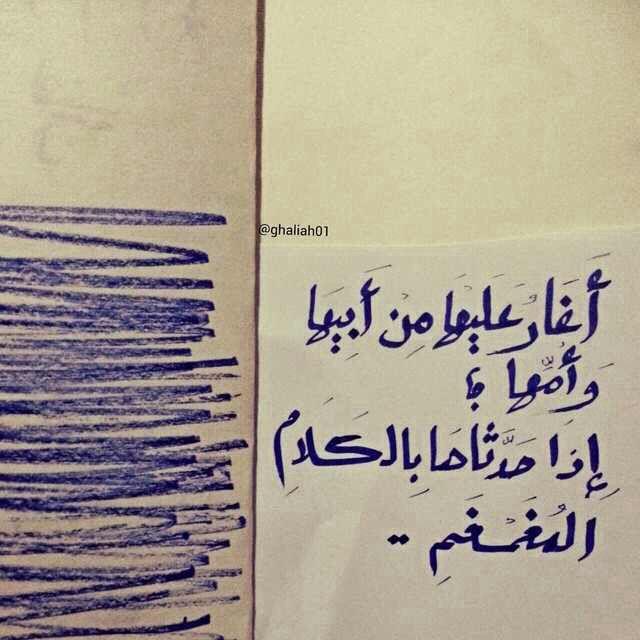 اغار عليها Quotations Words Quotes