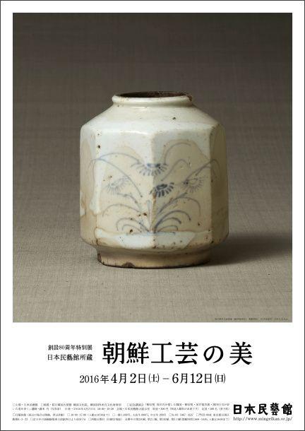 日本民藝館所蔵 朝鮮工芸の美