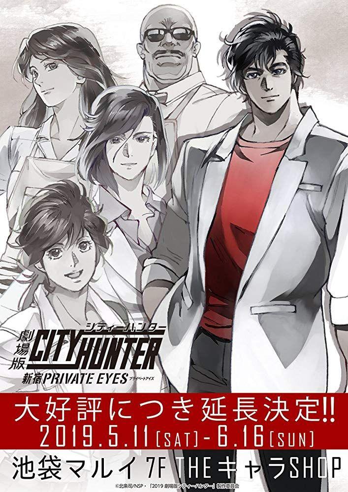 City Hunter Shinjuku Private Eyes 2019 Scary Movies On Netflix City Hunter Hunter Movie Hunter Anime