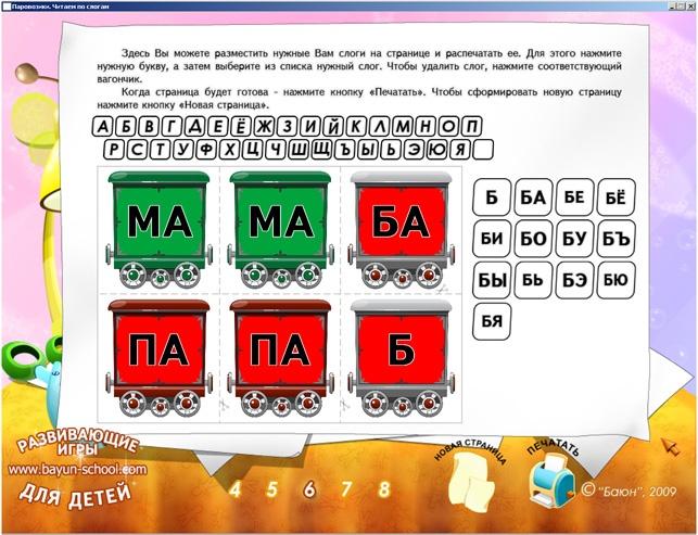 Развивающие игры для детей - Учимся читать - Игры для изучения букв и слогов - Карточки для чтения