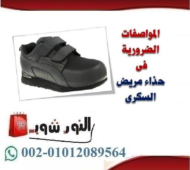 حذاء مريض السكر لكلا الجنسين الخاصة بالأقدام الحساسة ومرضى السكري هي أحذية وقائية مصنوعة من مواد مختارة بعناية فائقة من مميزات هذه ا Shoes Pool Slides Sandals